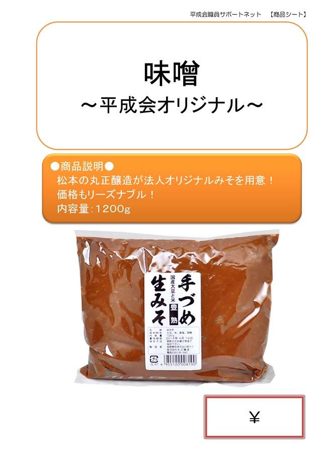 味噌(平成会オリジナル)