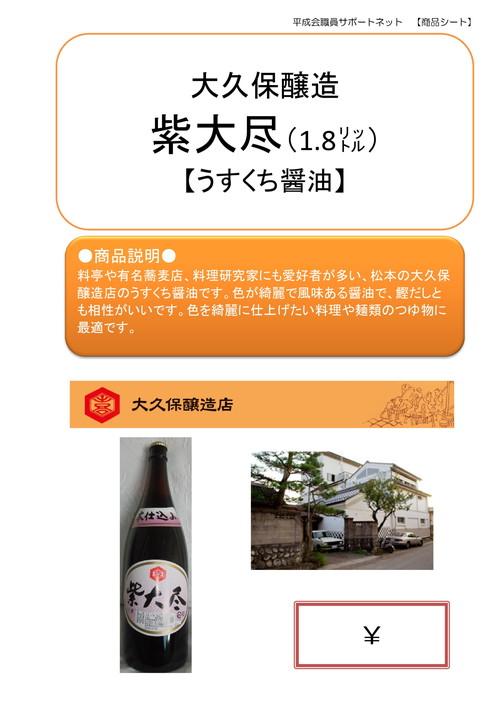 大久保醸造紫大尽(うすくち醤油)