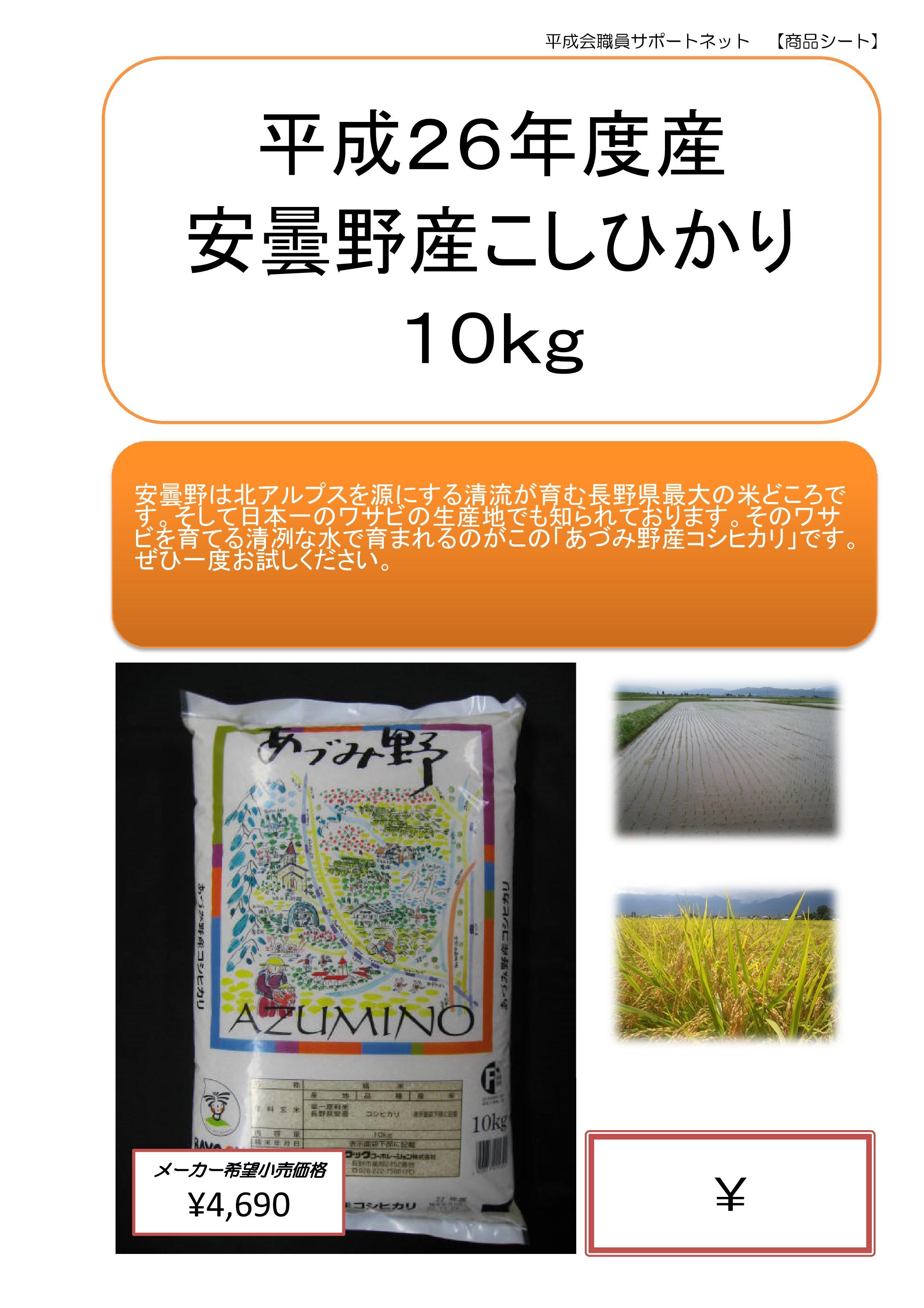 安曇野産こしひかり(10kg)