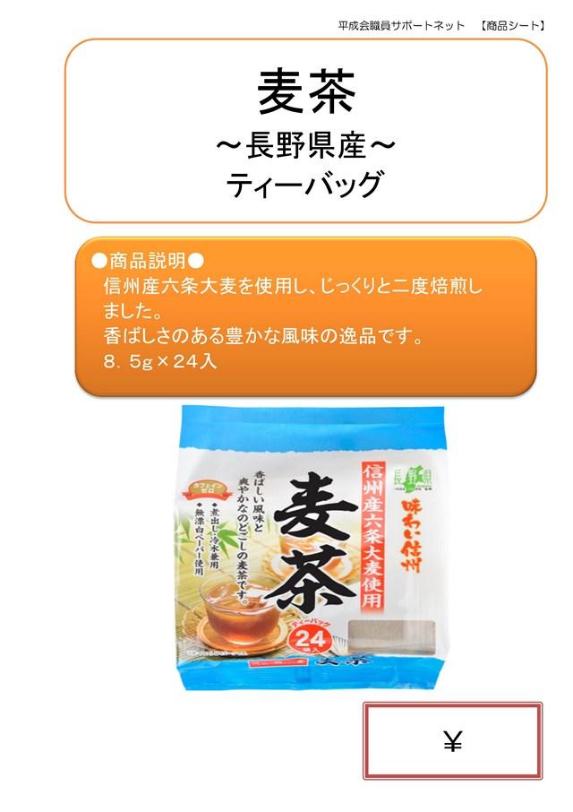 麦茶(ティーバッグ)長野県産