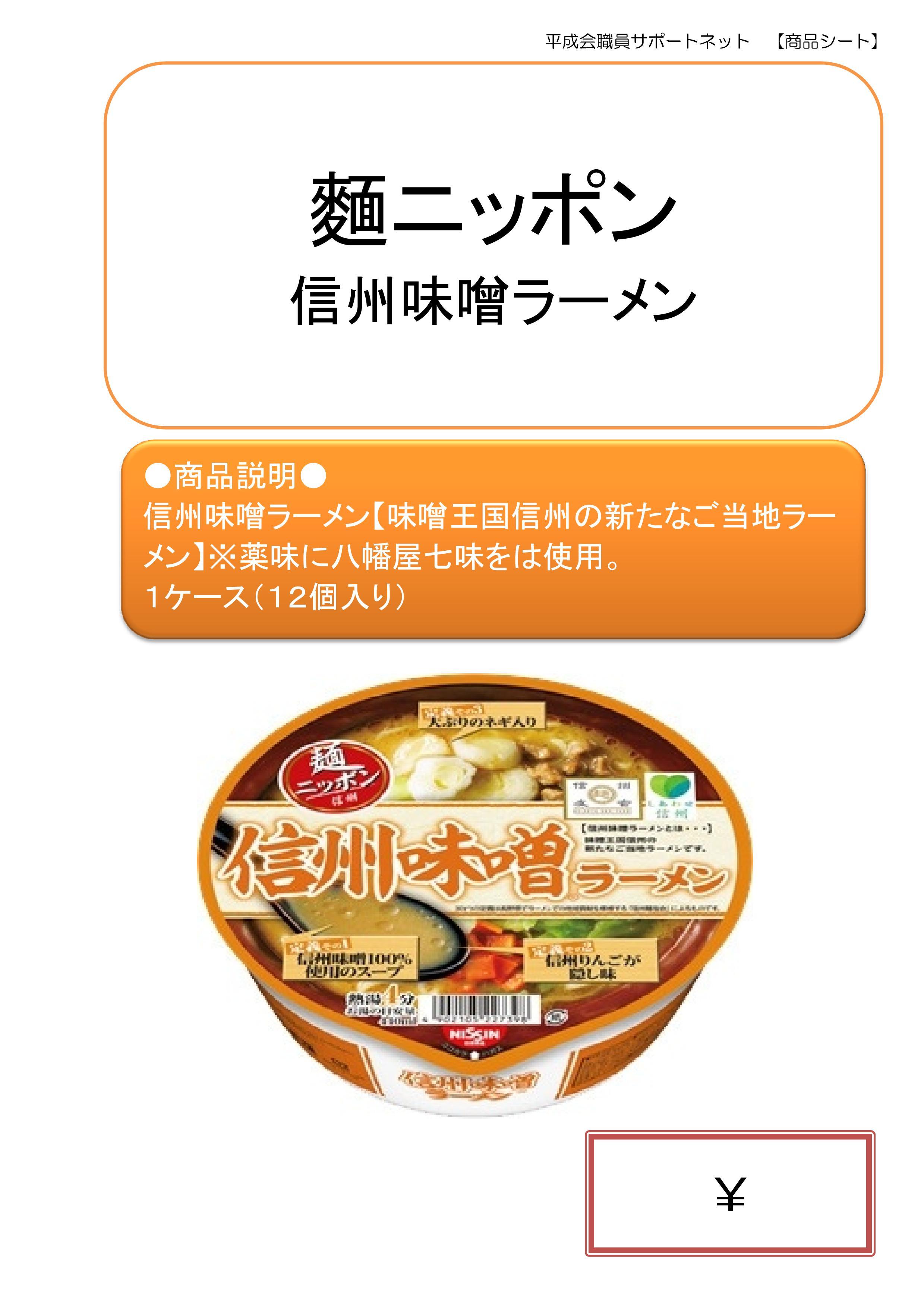 麺ニッポン信州味噌ラーメン