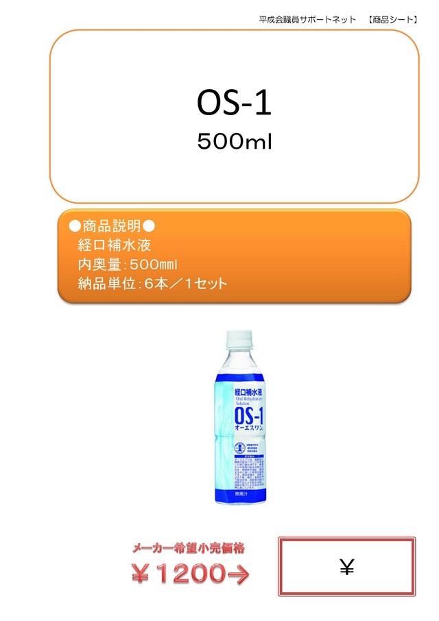 OS-1(500ml)