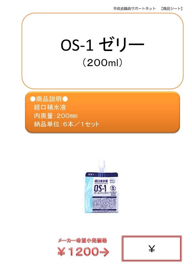 OS-1ゼリー(200ml)